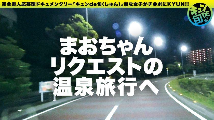 【配信専用】キュンde旬 VOL.4 まお21歳 野獣みたい サンプル画像2