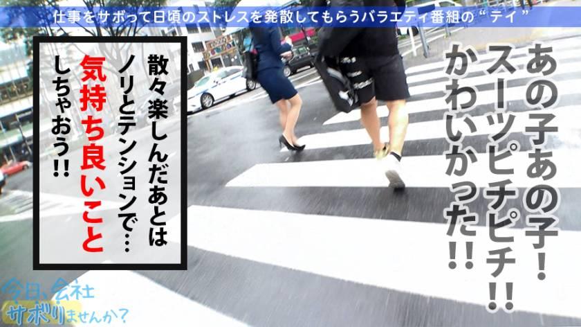 【関西弁!軟体!中出し!!】タイトスーツ美少女とサボり旅した サンプル画像3