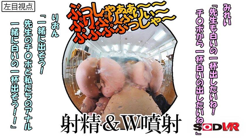 【VR】放課後の教室で女子生徒のアナルから噴射する牛乳が顔面 サンプル画像4