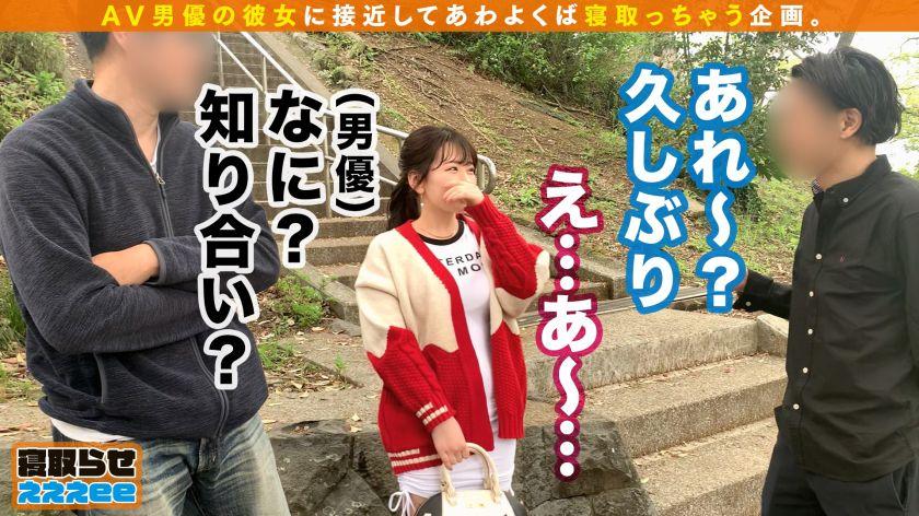 【寝取らせSP~番外編~】AV男優の彼女を百戦錬磨のホストが サンプル画像4