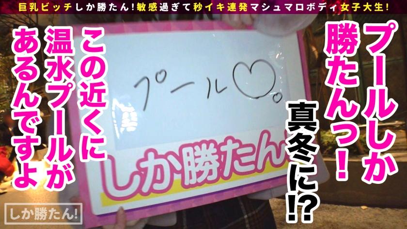 【Hカップ追い打ちピストン】巨乳ビッチしか勝たん!!プール大 サンプル画像4