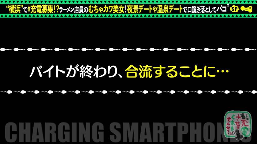【敏感マシマシのコッテリ交尾】モバイルバッテリーを借りてラー サンプル画像4
