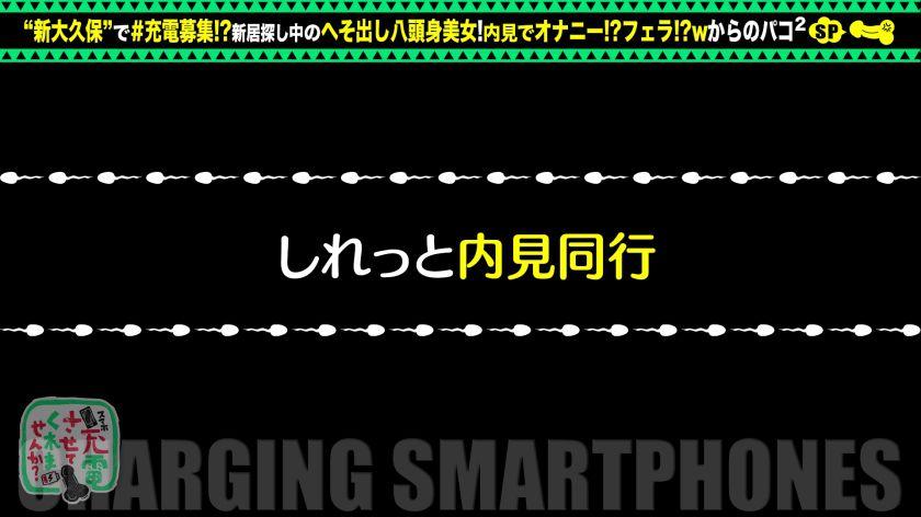 【内見オナニー→本気連続セックス】モバイルバッテリーを借りて サンプル画像4