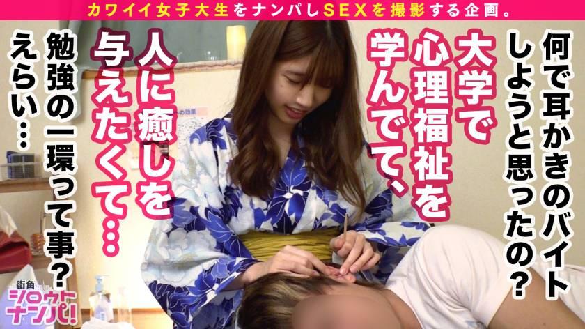 耳かき店で働いてるミツハちゃんは昼も夜もサービス精神旺盛な真 サンプル画像5