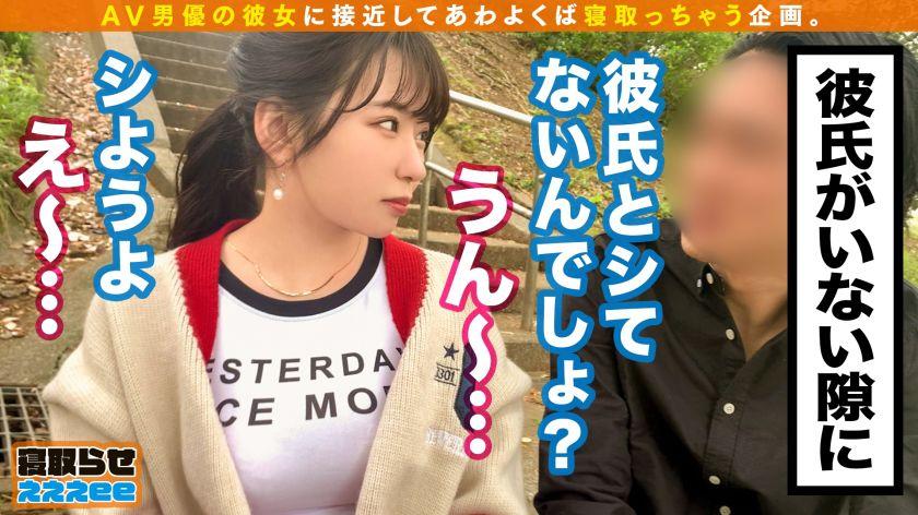 【寝取らせSP~番外編~】AV男優の彼女を百戦錬磨のホストが サンプル画像5