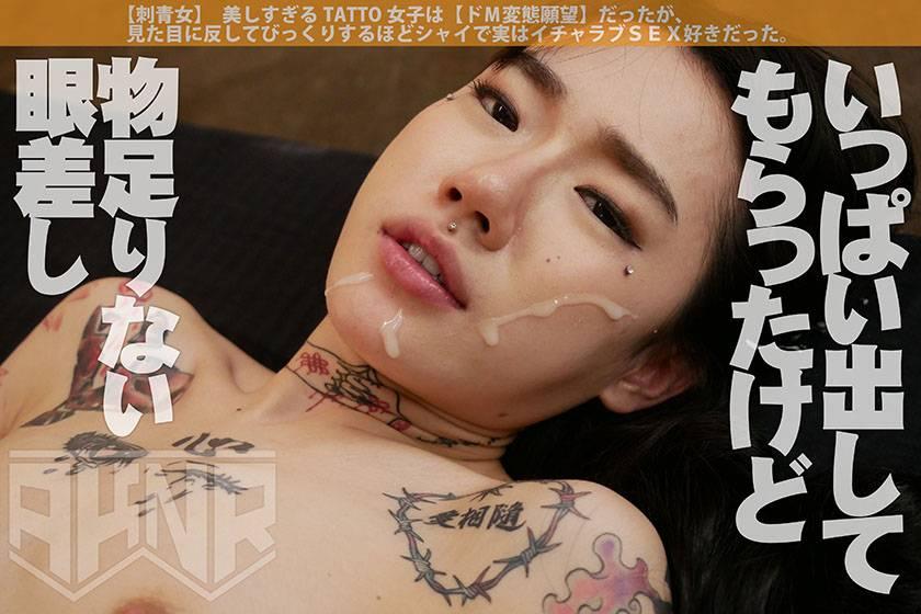 【刺青女】 美しすぎるTATTO女子は【ドM変態願望】だった サンプル画像6