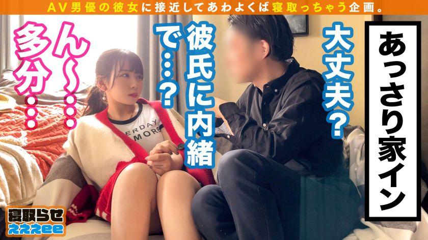 【寝取らせSP~番外編~】AV男優の彼女を百戦錬磨のホストが サンプル画像6