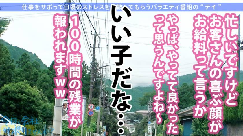 【関西弁!軟体!中出し!!】タイトスーツ美少女とサボり旅した サンプル画像6