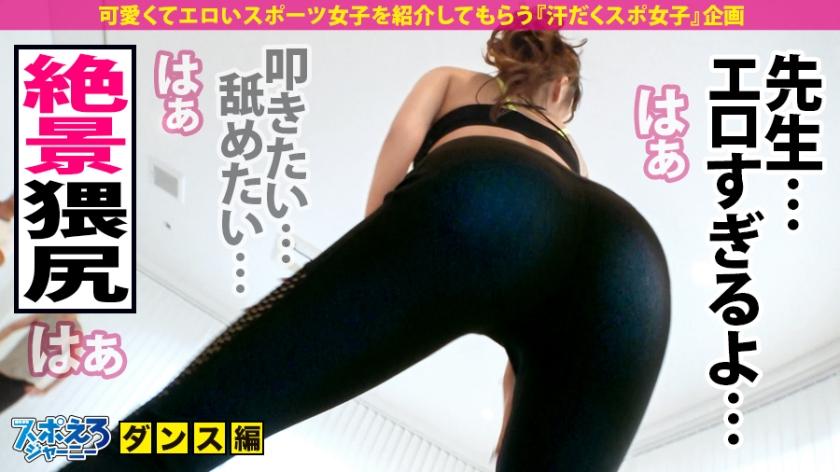 【G乳爆揺れダンサー×生ハメ5連発】見せブラ、見せパンでR. サンプル画像6