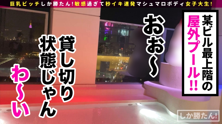 【Hカップ追い打ちピストン】巨乳ビッチしか勝たん!!プール大 サンプル画像6