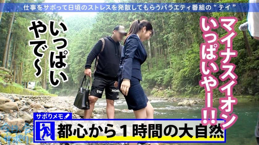 【関西弁!軟体!中出し!!】タイトスーツ美少女とサボり旅した サンプル画像7