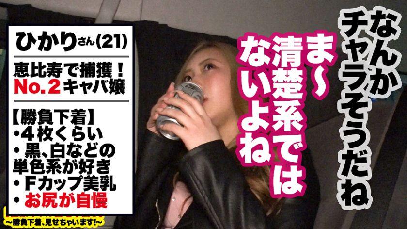 【史上最強エロ尻】恵比寿で捕獲したF乳キャバ嬢の自宅に突撃! サンプル画像7