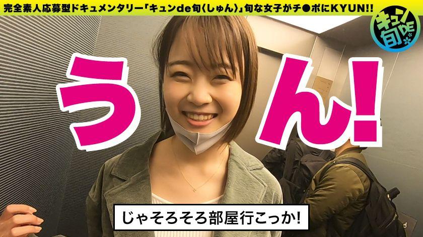 【配信専用】キュンde旬 VOL.4 まお21歳 野獣みたい サンプル画像7