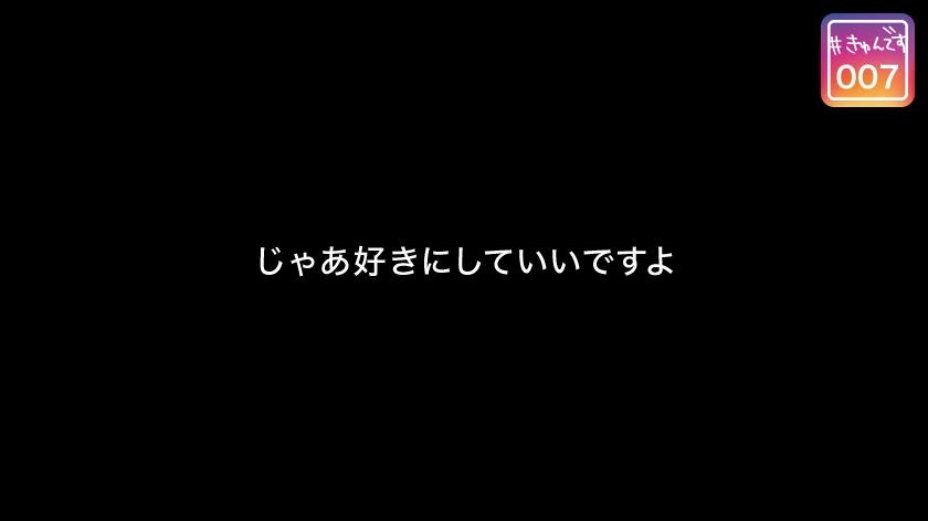 【配信専用】#きゅんです 007/ちひろ/22歳/書店員 サンプル画像7