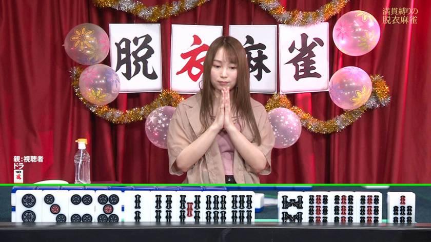【緊急生放送】AV女優と視聴者がタイマン脱衣麻雀! 完全版( サンプル画像8