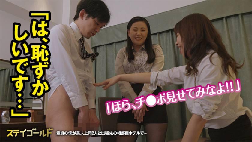 童貞の僕が美人上司2人と出張先の相部屋ホテルで… 坂本ほのか サンプル画像8