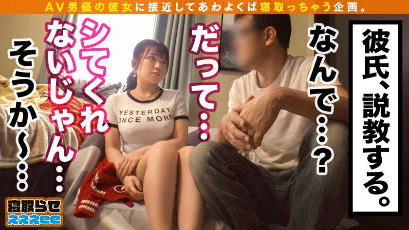 【寝取らせSP~番外編~】AV男優の彼女を百戦錬磨のホストが サンプル画像8