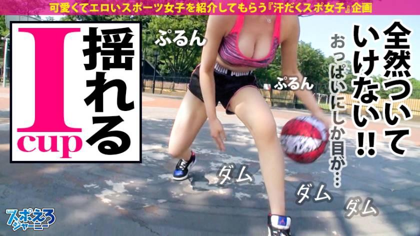 【バスケ元日本代表候補×中出し4連発】I(アイ)カップ超爆乳 サンプル画像8
