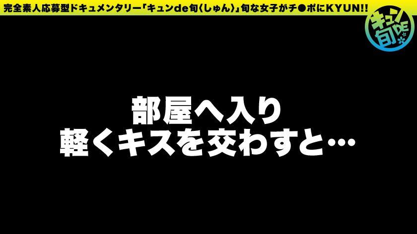 【配信専用】キュンde旬 VOL.4 まお21歳 野獣みたい サンプル画像8