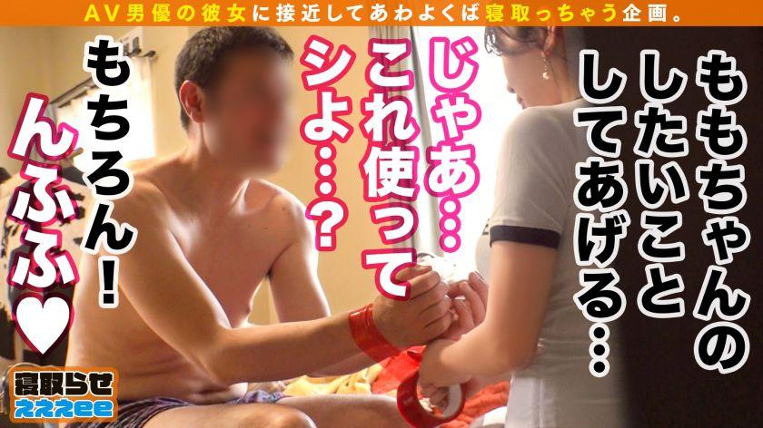 【寝取らせSP~番外編~】AV男優の彼女を百戦錬磨のホストが サンプル画像9
